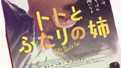 Photo of ルーマニアの映画[トトとふたりの姉]世界各国の映画祭で上映され、ルーマニアではア…