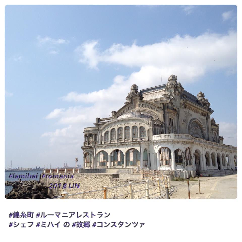 シェフMIHAIさんの故郷コンスタンツァblog